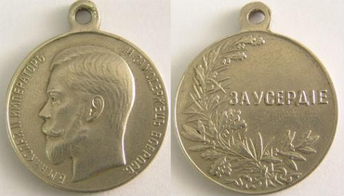 Медаль николай 2 за усердие цена национальная валюта португалии