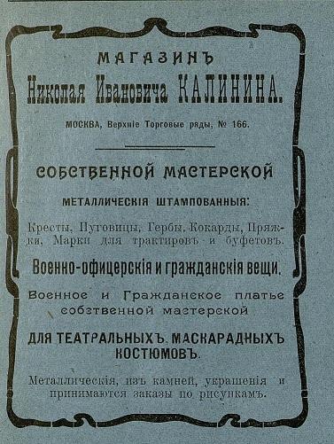 1910-11___-_.jpg