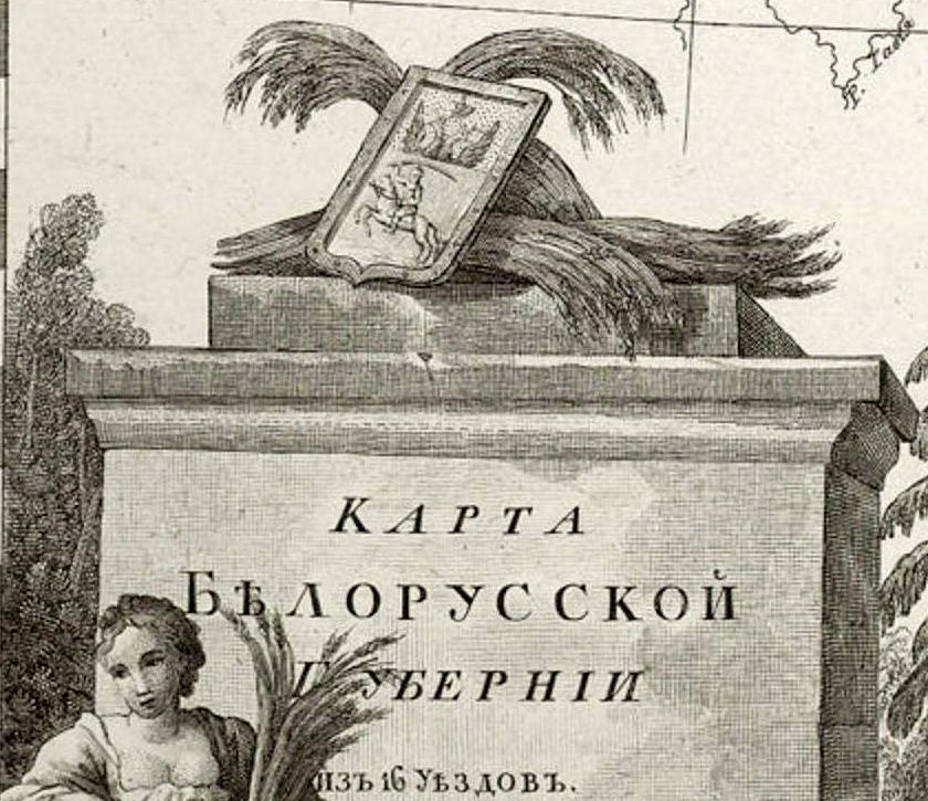 belorusskaya-guberniya-gerb-1800.jpg